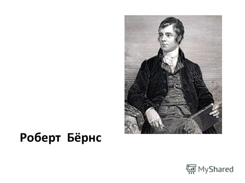 Роберт Бёрнс