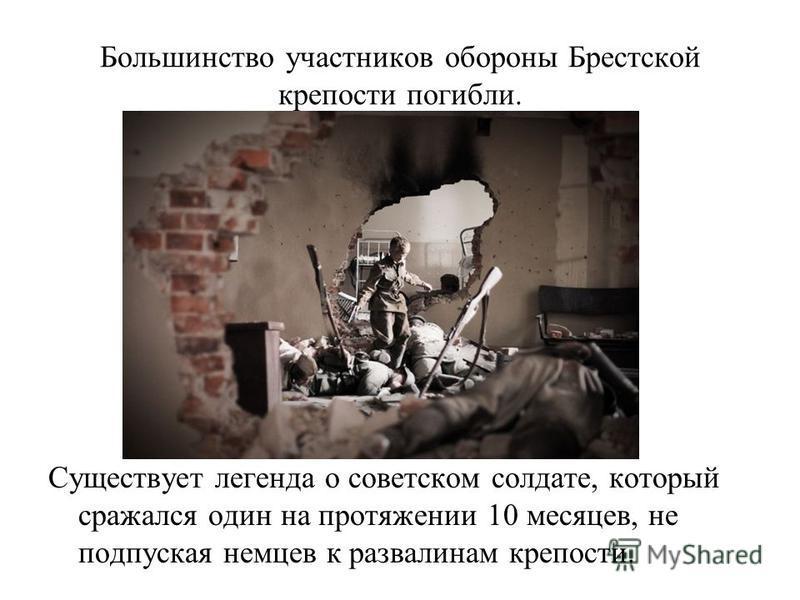 Фашисты ушли вперёд. Но крепость оставалась в окружении. Командование приняло решение: женщинам и детям сдаться. « Вы должны спасти детей, перенести муки плена во имя их жизни»