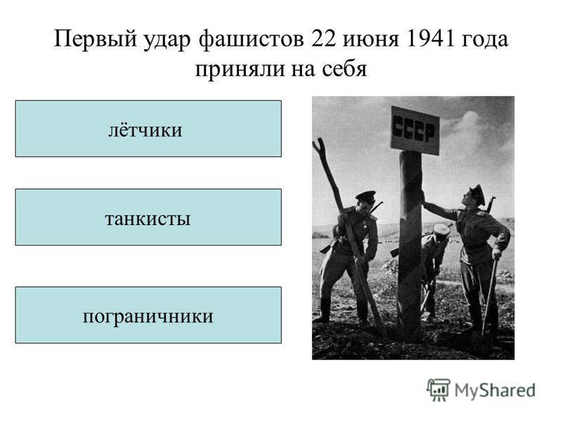 Брестская крепость всё же пала. Но фашисты поняли, что сломить советский народ будет не так- то просто.