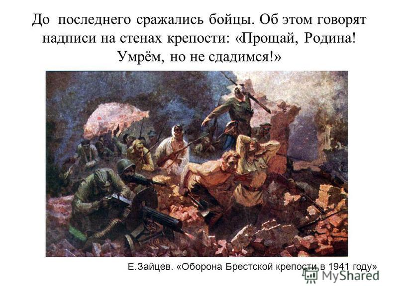 У защитников крепости не было патронов, еды, но хуже всего было с водой. Фашисты обстреливали берег реки и днём, и ночью. Баклага речной воды нередко стоила жизни.
