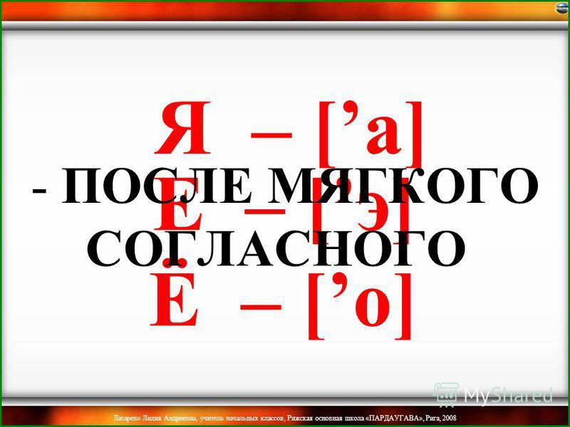Ё – [ой] Я – [йа] Е – [йэ] - в начале слова - после гласного