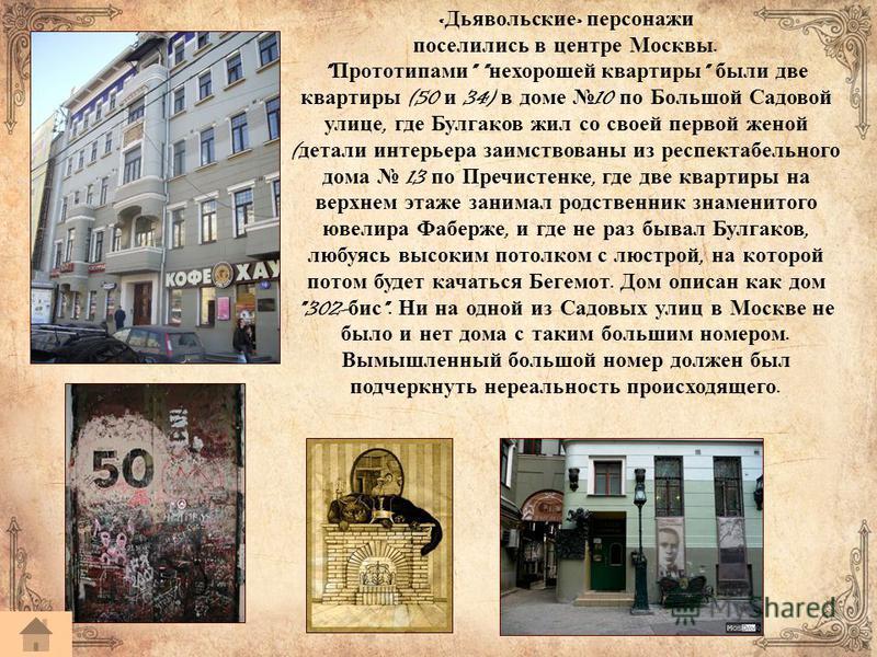 « Дьявольские » персонажи поселились в центре Москвы.