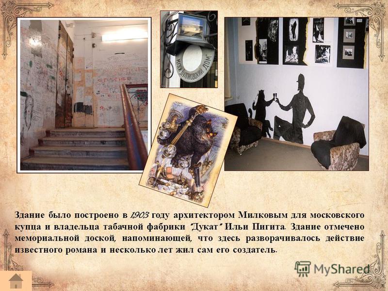 Здание было построено в 1903 году архитектором Милковым для московского купца и владельца табачной фабрики
