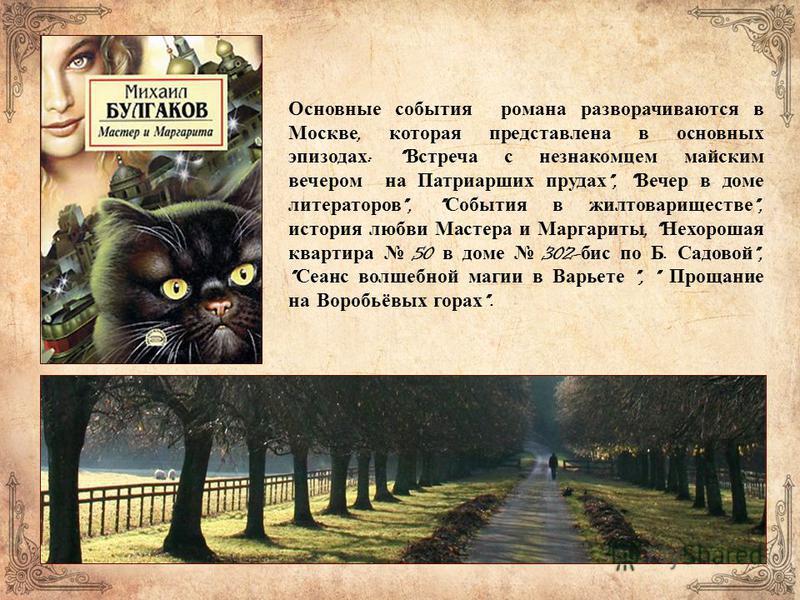 Основные события романа разворачиваются в Москве, которая представлена в основных эпизодах :