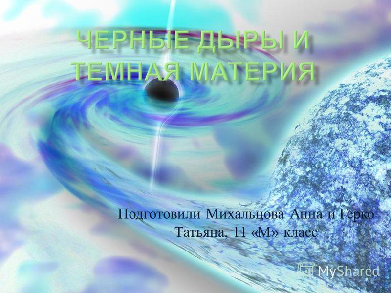 Подготовили Михальцова Анна и Герко Татьяна, 11 « М » класс