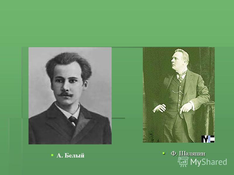 А. Белый Ф. Шаляпин Ф. Шаляпин