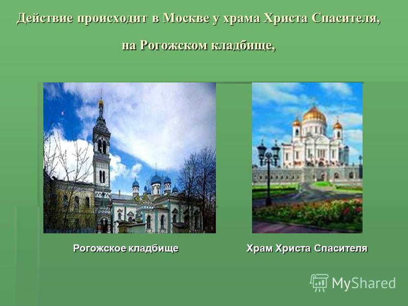 Действие происходит в Москве у храма Христа Спасителя, на Рогожском кладбище, Рогожское кладбище Храм Христа Спасителя