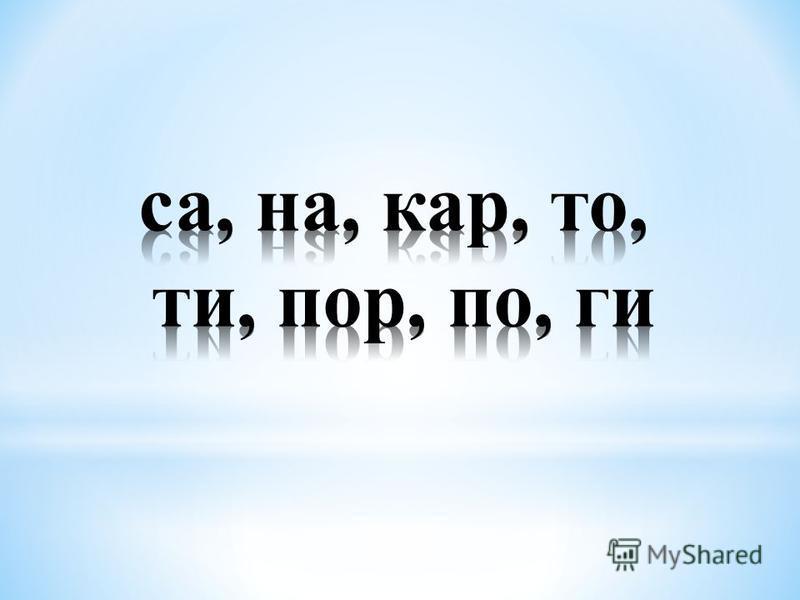 ГЛАСНЫЕо а у и ы г м с