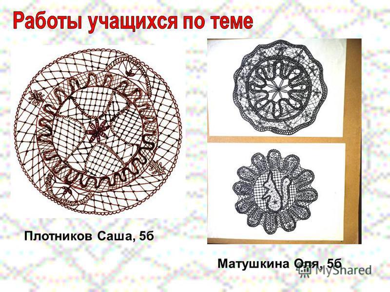 Плотников Саша, 5 б Матушкина Оля, 5 б