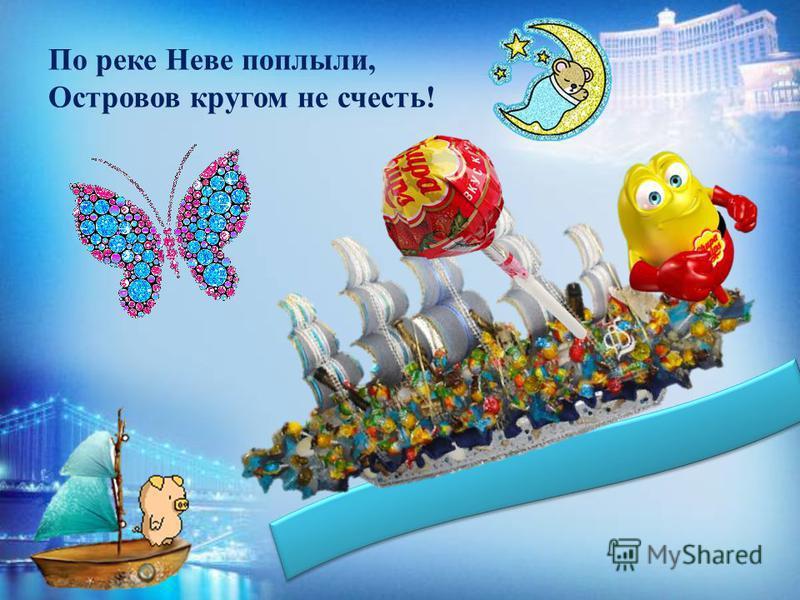 По реке Неве поплыли, Островов кругом не счесть!