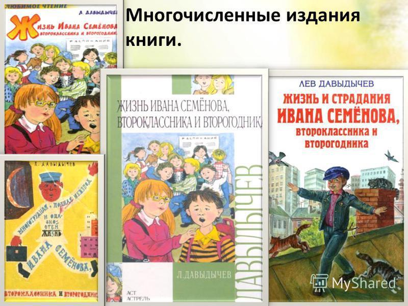 Многочисленные издания книги.