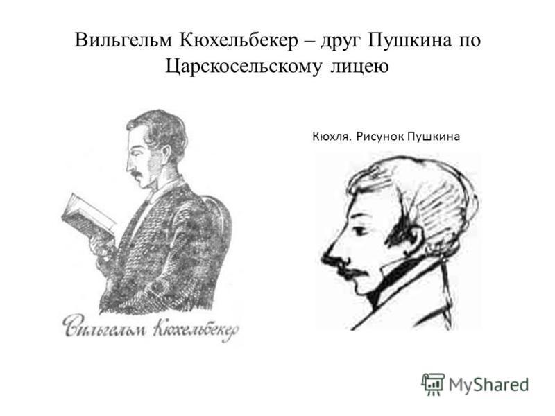 Вильгельм Кюхельбекер – друг Пушкина по Царскосельскому лицею Кюхля. Рисунок Пушкина