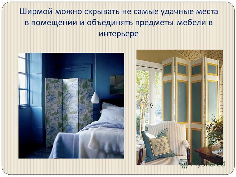 Ширмой можно скрывать не самые удачные места в помещении и объединять предметы мебели в интерьере
