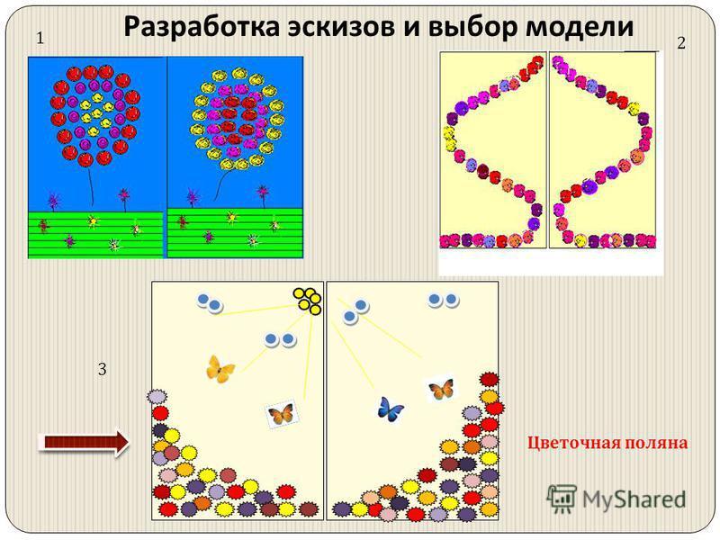 Разработка эскизов и выбор модели 3 1 2 Цветочная поляна