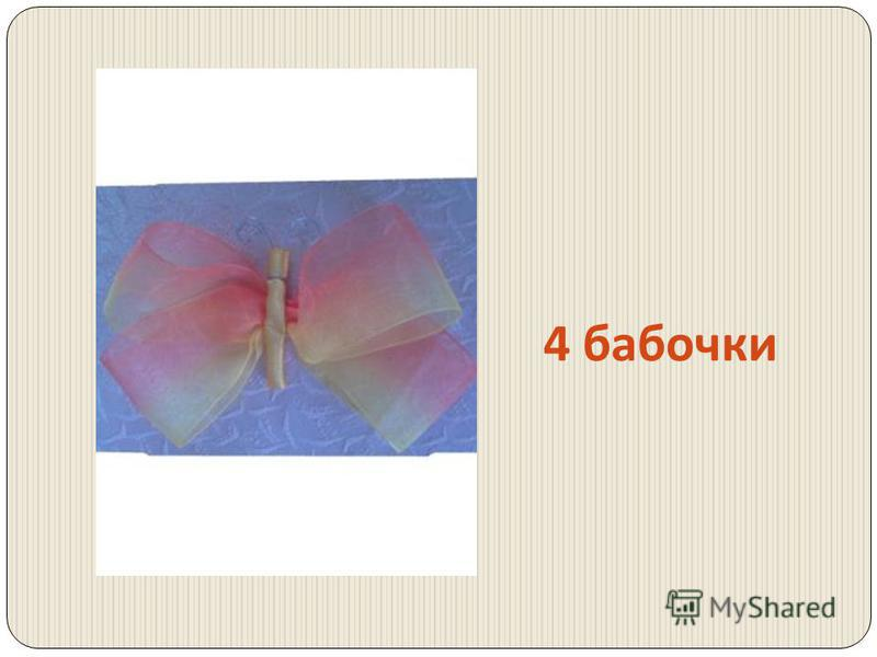 4 бабочки
