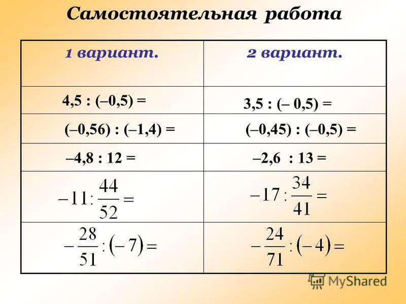 Вычисли сам и проверь решение соседа Вариант 2 Вариант 1 540(д, м)540(е, к)