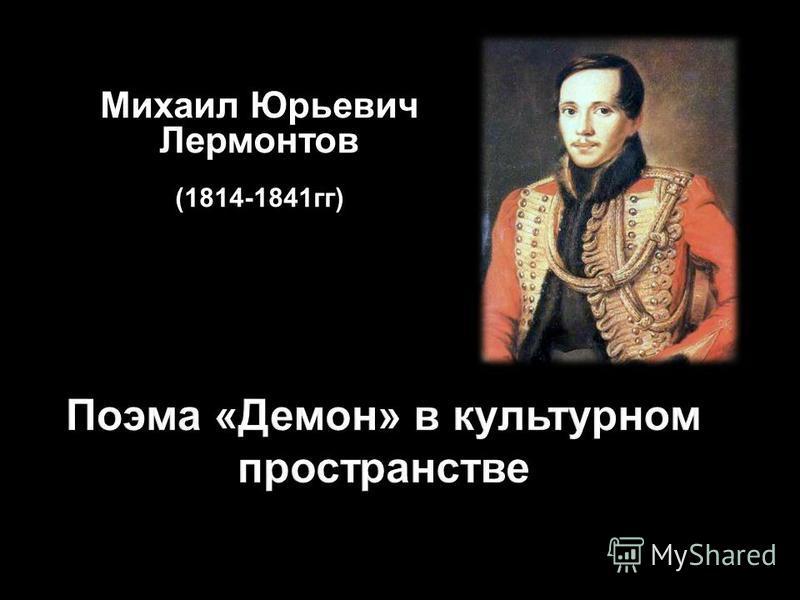 Михаил Юрьевич Лермонтов (1814-1841 гг)