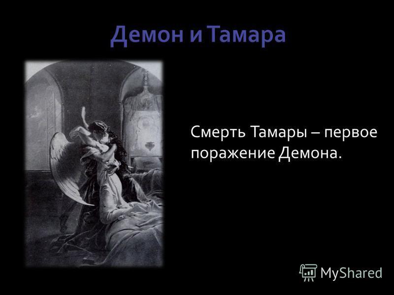 Смерть Тамары – первое поражение Демона.