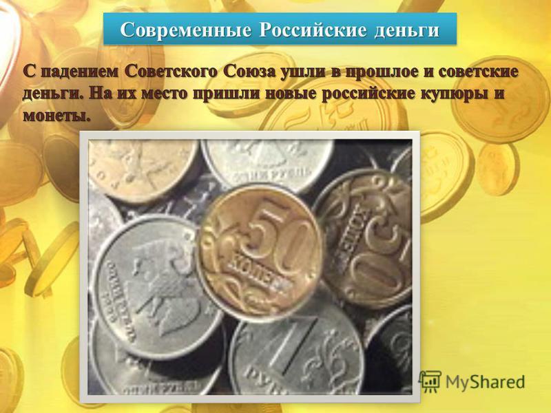 Современные Российские деньги