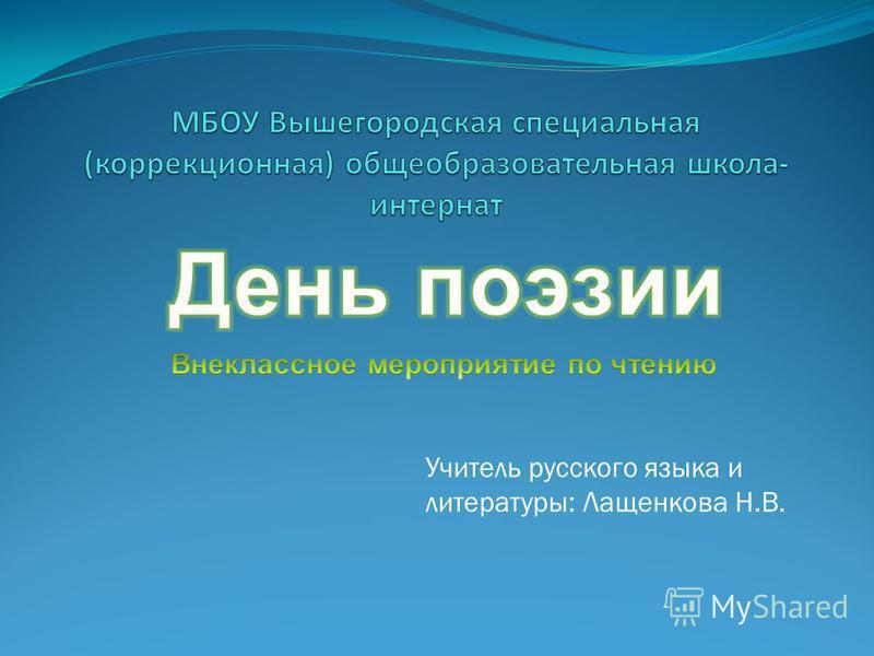 Учитель русского языка и литературы: Лащенкова Н.В.