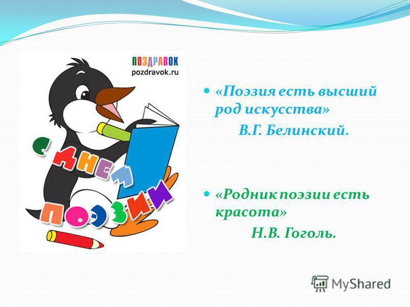 «Поэзия есть высший род искусства» В.Г. Белинский. «Родник поэзии есть красота» Н.В. Гоголь.