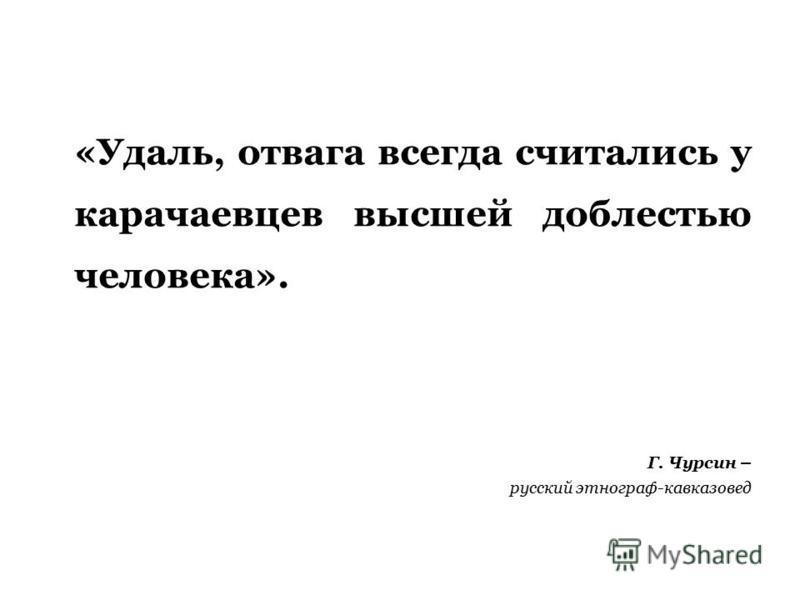 «Удаль, отвага всегда считались у карачаевцев высшей доблестью человека». Г. Чурсин – русский этнограф-кавказовед