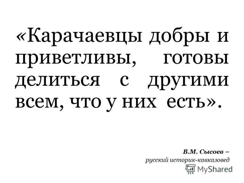 «Карачаевцы добры и приветливы, готовы делиться с другими всем, что у них есть». В.М. Сысоев – русский историк-кавказовед