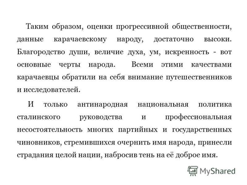 Таким образом, оценки прогрессивной общественности, данные карачаевскому народу, достаточно высоки. Благородство души, величие духа, ум, искренность - вот основные черты народа. Всеми этими качествами карачаевцы обратили на себя внимание путешествен