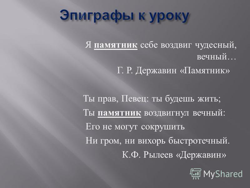 Тема поэта и поэзии в лирике Г. Р. Державина. Стихотворение « Памятник » (1795 год )