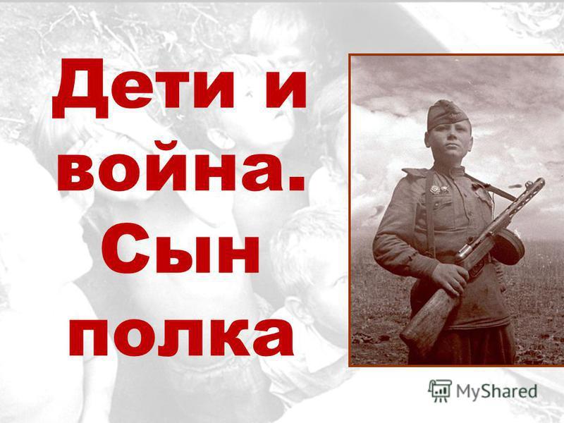 Дети и война. Сын полка