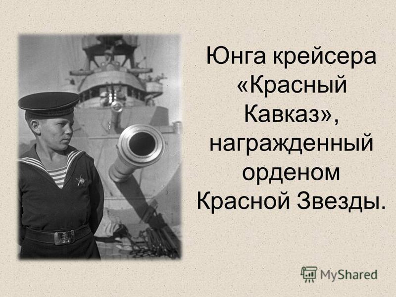 Юнга крейсера «Красный Кавказ», награжденный орденом Красной Звезды.