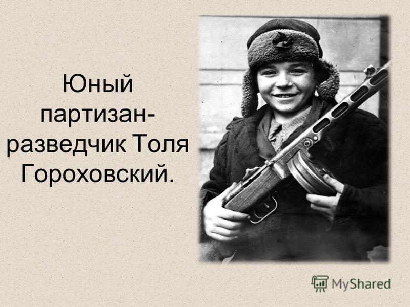 Юный партизан- разведчик Толя Гороховский.
