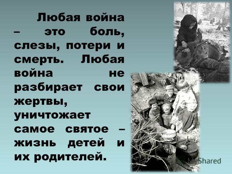 Любая война – это боль, слезы, потери и смерть. Любая война не разбирает свои жертвы, уничтожает самое святое – жизнь детей и их родителей.