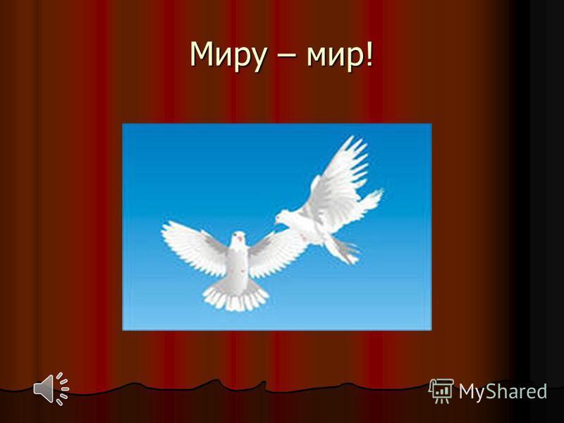 Миру – мир!