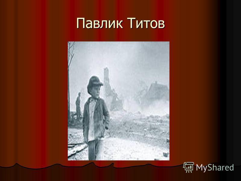 Павлик Титов