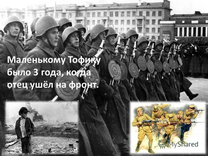 Маленькому Тофику было 3 года, когда отец ушёл на фронт.