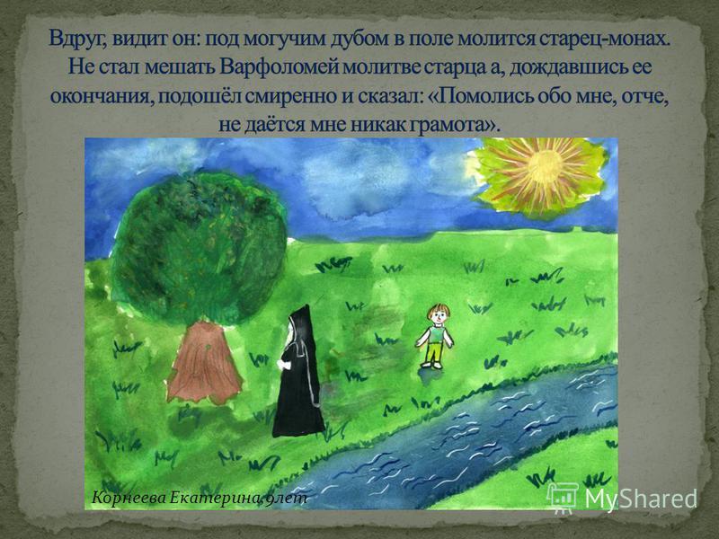 Виктория Моисеева, 10 лет