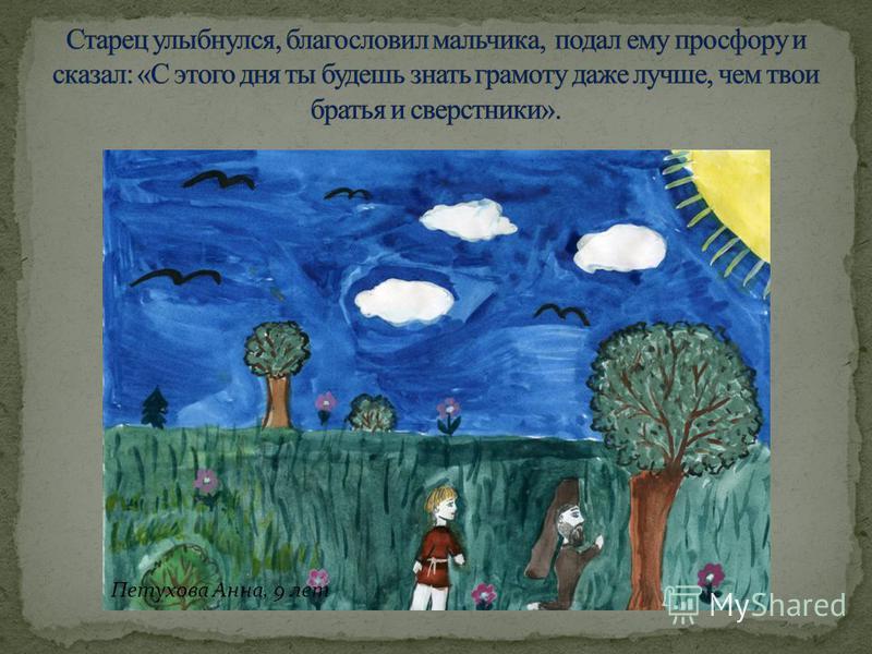 Корнеева Екатерина,9 лет