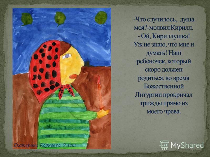 София Смирнова, 11 лет