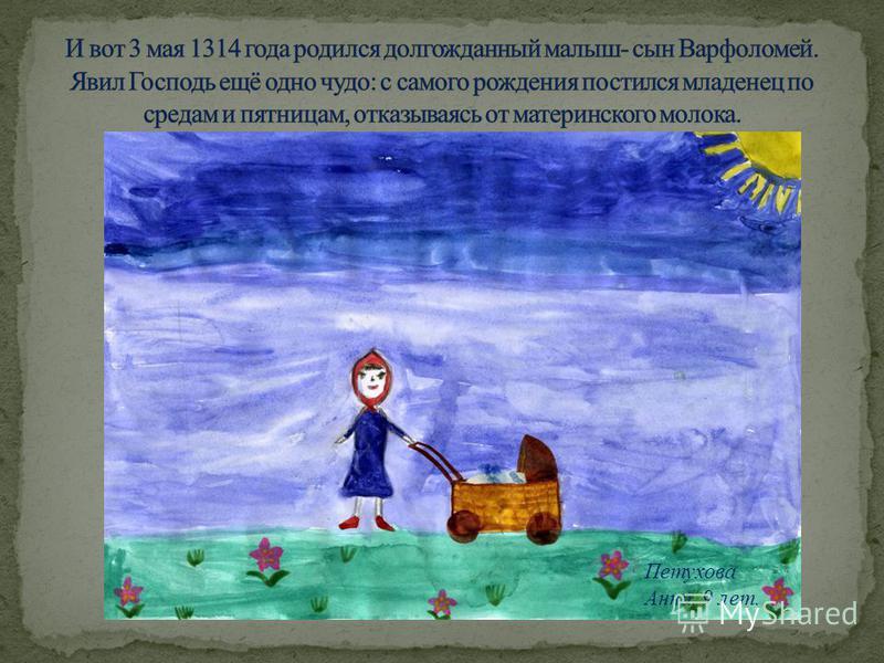 Анна Чайкина, 9 лет