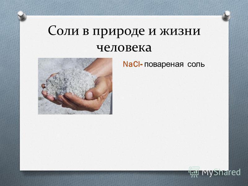 Соли в природе и жизни человека O NaCl- поваренная соль соль