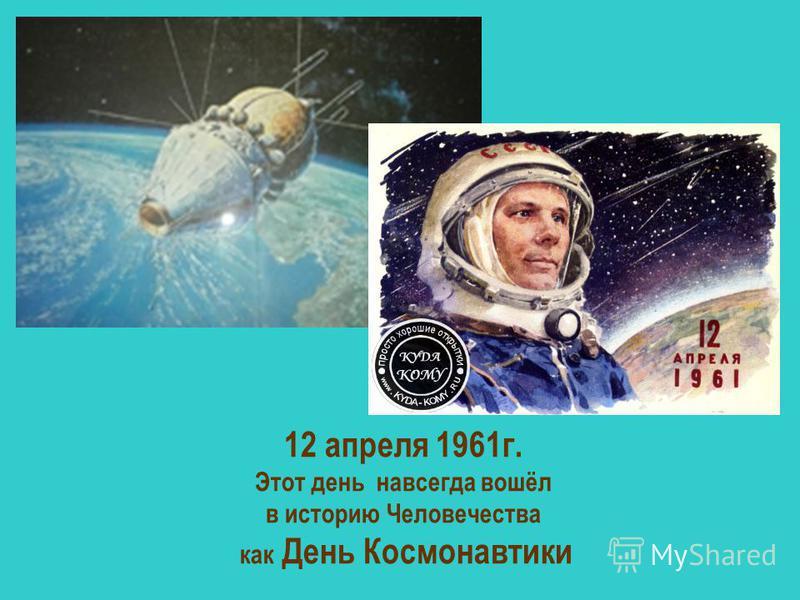12 апреля 1961 г. Этот день навсегда вошёл в историю Человечества как День Космонавтики