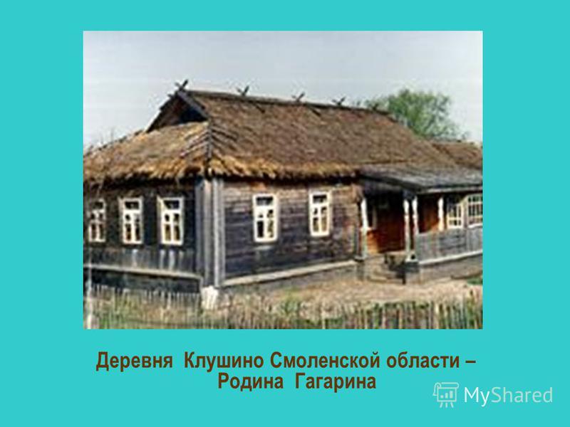 Деревня Клушино Смоленской области – Родина Гагарина