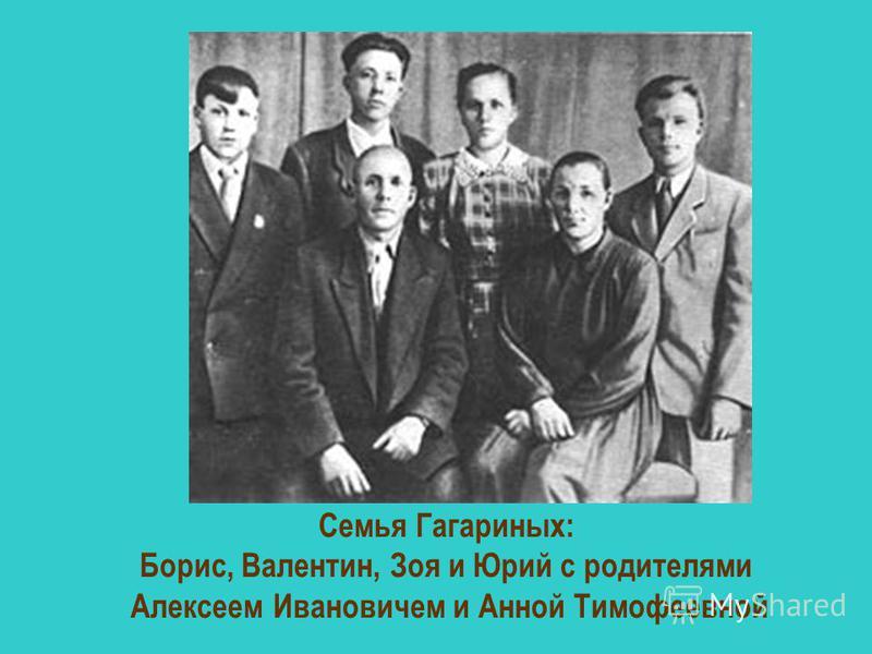 Семья Гагариных: Борис, Валентин, Зоя и Юрий с родителями Алексеем Ивановичем и Анной Тимофеевной