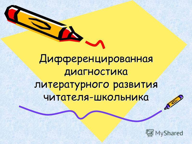 Дифференцированная диагностика литературного развития читателя-школьника