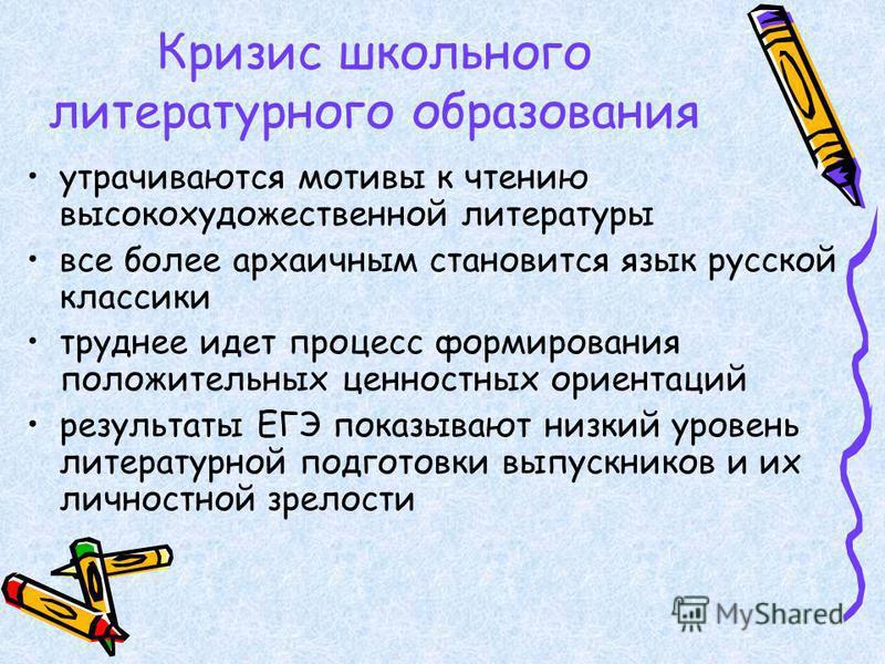 Кризис школьного литературного образования утрачиваются мотивы к чтению высокохудожественной литературы все более архаичным становится язык русской классики труднее идет процесс формирования положительных ценностных ориентаций результаты ЕГЭ показыва
