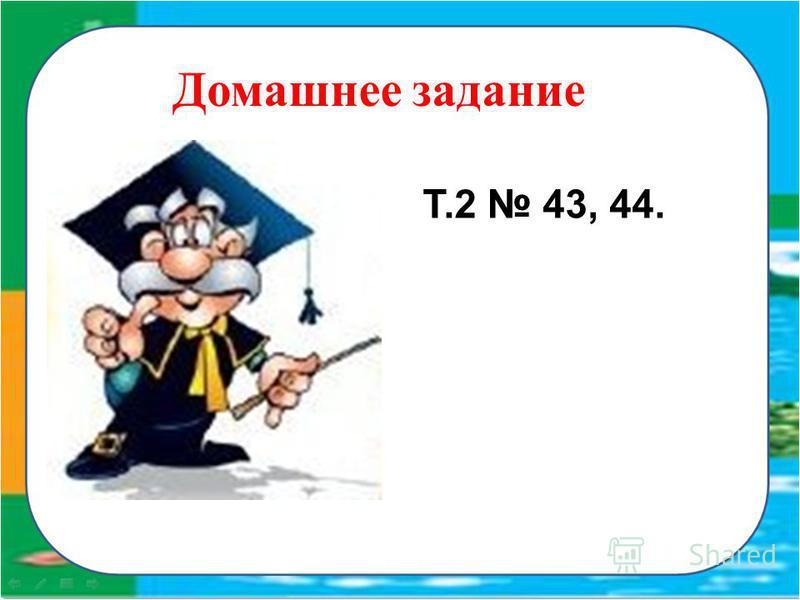 Домашнее задание Т.2 43, 44.
