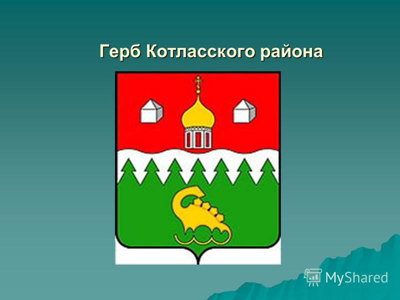 Герб Котласского района