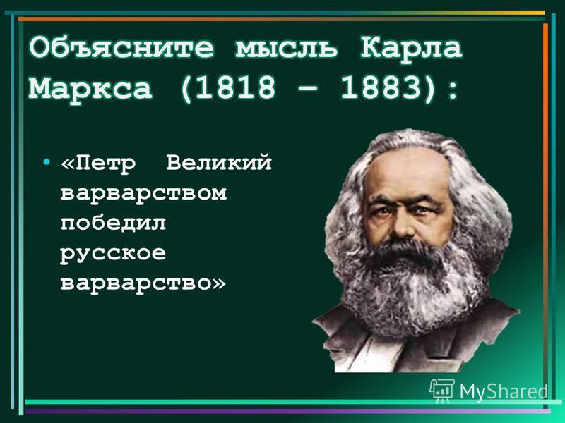 «Петр Великий варварством победил русское варварство»