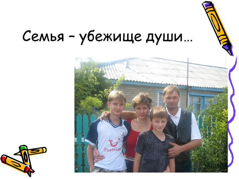Семья – убежище души…